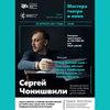 «Мастера театра и кино» представят импровизационный диалог с Сергеем Чонишвили