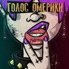 «Голос Омерики» отказался ассоциировать панк с правильным питанием и ЗОЖ в «Уздечке»