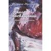 Владимир Абросимов рассказал о Галине Улановой и Майе Плисецкой в «Книге посвящений»