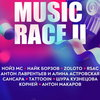 Noize MC, Найк Борзов и «Сансара» отправятся в море с командой Music Race