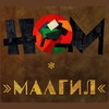 Группа «НОМ» представит в Москве альбом на стихи Заболоцкого и Хармса