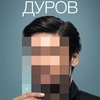 Документальный фильм о Павле Дурове покажут на ММКФ и в Kion (Видео)