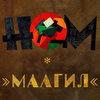 «НОМ» назвали альбом, названный в честь ритуальной книги абсурдистов (Слушать)