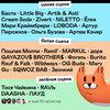Баста, Little Big и Ольга Бузова выступят летом на VK Fest