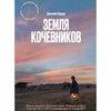 «Земля кочевников» стала книгой