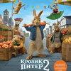 Кролик Питер и его друзья воруют конфеты и попадают в неприятности (Видео)