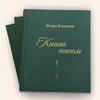 Российский музыкальный союз выпустил «Книгу писем» Игоря Блажкова
