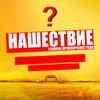 Андрей Макаревич и Лусинэ Геворкян расскажут про «Нашествие-2021»