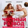 Александр Робак проснулся в гостинице с Агатой Муцениеце в трейлере «Честного развода» (Видео)