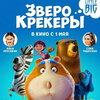 Музыканты Little Big подарили голоса героям «Зверокрекеров»