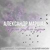 Александр Маршал спел песню о войне, посвященную Михаилу Таничу (Видео)