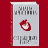 Рецензия на книгу: Диана Арбенина - «Снежный барс»