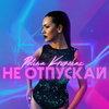Полина Крупчак записала евродэнсовый альбом о любви, «которой не учили в школе»