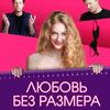 «Любовь без размера» со Светланой Ходченковой покажет «Россия»