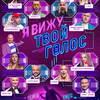 Филипп Киркоров и Андрей Малахов помогут найти лжевокалистов в шоу «Я вижу твой голос» на «России»