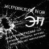 «Электропартизаны» спели с «Тараканами» «Экстремистские песни» (Слушать)