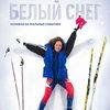 «Белый снег» покажет «ТВ 1000. Русское кино»