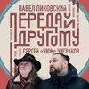 Павел Пиковский представит альбом с Чижом в «Квартиринике у Маргулиса»