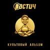 Рецензия: Растич - «Культовый альбом»