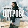 Burito открыл сразу пять «Островов» (Слушать)