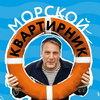 Алекс Дубас отметит день рождения «Морским квартирником»