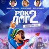 Никита Пресняков поможет героям «Рок Дога 2» справиться со «звездной болезнью» (Видео)