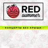 Карандаш, Ёлка, «Пилот» и Нейромонах Феофан выступят на летних концертах Red Summer