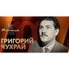 «Мосфильм. Золотая коллекция» проведет марафон фильмов к 100-летию со дня рождения Григория Чухрая