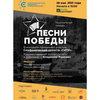 НФПП проведет финал музыкального конкурса «Песни Победы» на открытой площадке в парке «Патриот»