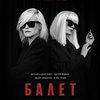Ингеборга Дапкунайте и Фёдор Бондарчук попали в «Балет»
