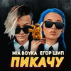 Mia Boyka и Егор Шип откроют «Пикачу тур» концертом в Москве (Видео)