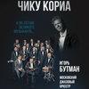 Игорь Бутман и Московский джазовый оркестр отметят юбилей Чика Кориа в «Зарядье»
