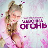 Татьяна Меженцева победила в «Детской Новой волне»