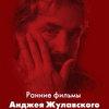 Ретроспектива ранних фильмов Анджея Жулавского пройдет в Москве
