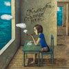 Рецензия: «Колибри» - «Счастья нет»