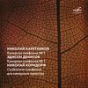 «Мелодия» выпустила камерные симфонии Каретникова, Денисова и Корндорфа (Слушать)