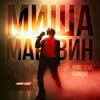 Миша Марвин сделал из «Чувствуй. Танцуй» концертный альбом (Слушать)
