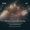 «Мелодия» выпустила первую запись отреставрированного органа Кавайе-Коля в Московской консерватории (Слушать)