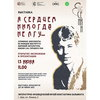 Выставка, посвященная Сергею Есенину, откроется в рамках XXXIII Бальмонтовских чтений