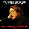 Прерванный «Русский прорыв в Ленинграде» «Гражданской обороны» вышел в цифровом формате