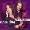Дмитрий Маликов перепел «Мир без твоей любви» с Анной Плетневой (Слушать)