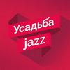 «Усадьбу Jazz» вновь перенесли на следующий год