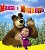 Полнометражный мультфильм «Маша и Медведь» предварят мини-сериалом