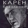 Карен Кавалерян: «Уровень сегодняшних песен не связан с моим уходом из шоу-бизнеса»