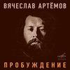 «Мелодия» отметила 80-летие Вячеслава Артёмова «Пробуждением» (Слушать)