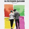 «На последнем дыхании» вновь выйдет в российский прокат