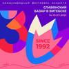 Юбилейный «Славянский базар в Витебске» объявил музыкальную программу