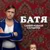 Рецензия: сборник «Батя. Самый родной саундтрек»