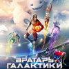 Создатели «Вратаря галактики» вернут Фонду кино 191 млн рублей в течение двух лет