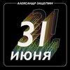 Рецензия: Александр Зацепин - «31 июня»